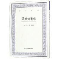 景德镇陶录/艺文丛刊 浙江人民美术出版社