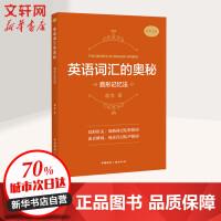 英语词汇的奥秘:音形记忆法 中国国际广播出版社