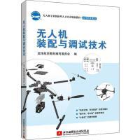 无人机装配与调试技术 北京航空航天大学出版社