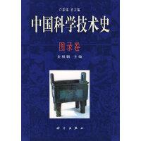 中国科学技术史・图录卷
