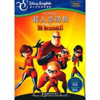 迪士尼双语小影院:超人总动员(迪士尼英语家庭版)