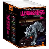 山海经密码珍藏版套装大全集(一部带您重返中国一切神话、传说与文明源头的奇妙小说。)