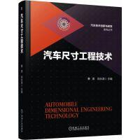 汽车尺寸工程技术