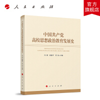 中国共产党高校思想政治教育发展史