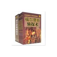 福尔摩斯侦探术福尔摩斯探案术700个世界经典侦探推理游戏实用经典福尔摩斯侦探术正版图书