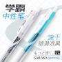 日本ZEBRA斑马速干中性笔JJZ33学霸中性笔sarasa Speedy黑色碳素按动水笔JJ15升级学生用速干水笔0.4/0.5套装