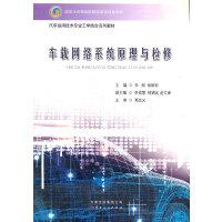 车载网络系统原理与检修