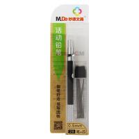 妙德 金属杆活动铅笔0.5mm(笔杆颜色随机送一盒2B铅芯)MH004免削活动铅笔自动铅笔学生办公得力助手学习用品按动