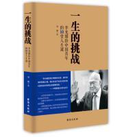 一生的挑战:李光耀给中国青年的10堂人生课