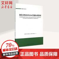 机电安装企业BIM实施标准指南 清华大学BIM课题组,上安集团BIM课题组 编著