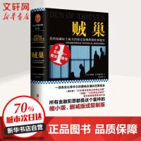 贼巢 北京联合出版社