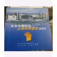 正版现货-北京市朝阳区土地利用现状地图集