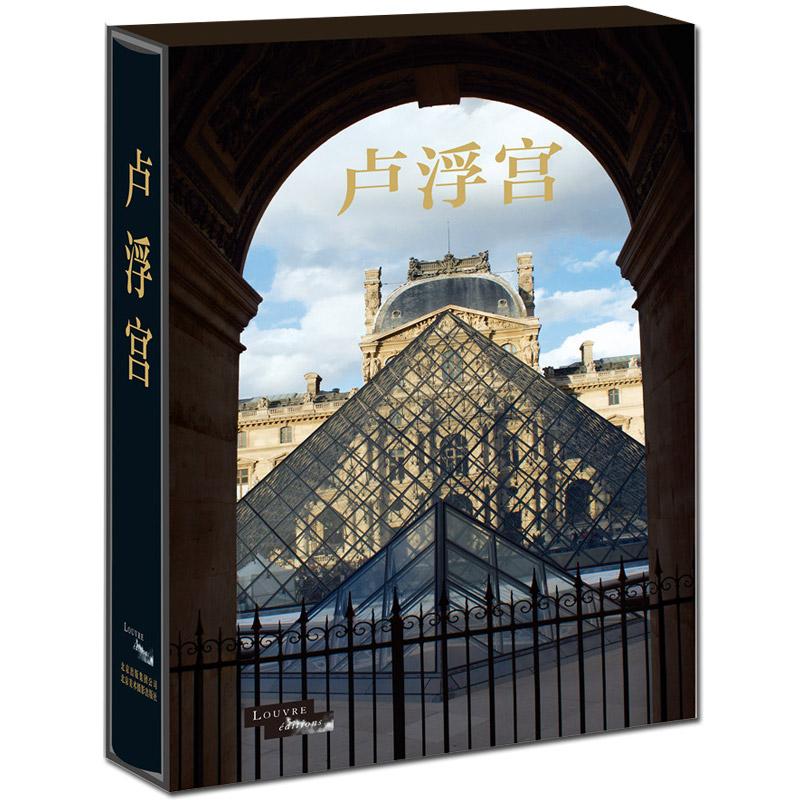 卢浮宫 (历时10年、30种文字发行、卢浮宫5任馆长联合编辑,8开超巨幅呈现, 打开一座365天只为您一个人开放的卢浮宫)