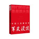 我们的征途是星辰大海:中国人民解放军军史漫记