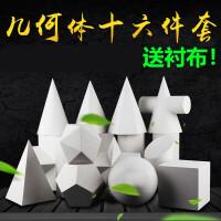 石膏几何体模型 16个石膏几何体美术素描石膏像几何体模型大号几何体石膏素描石膏像B