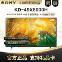 索尼(SONY)KD-49X8000H 49英寸 4K HDR 安卓智能液晶电视