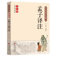 孟子译注 中华传统文化经典 新课标 无障碍阅读