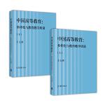 中国高等教育:多样化与教育教学质量(上、下)