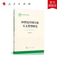20世纪中国小说互文类型研究(国家社科基金丛书―文化)