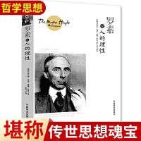 正版 现货 罗素论人的理性 经典人生哲理知识读物 [英] 伯特兰・亚瑟・威廉・罗素 西方哲学畅
