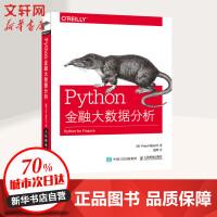 Python金融大数据分析 (德)伊夫・希尔皮斯科(Yves Hilpsch) 著;姚军 译