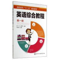 英语综合教程(第1册)/陈东 陈东//兰艳萍