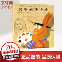 发明家奇奇兔 二十一世纪出版社