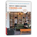 充满DIY乐趣的日式家居装饰:打造时尚两人小窝