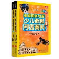美国国家地理少儿奇趣问答百科套装(共2册)