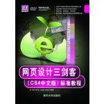 网页设计三剑客(CS4中文版)标准教程(配光盘)(清华电脑学堂)