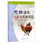 怎样提高土杂鸡养殖效益