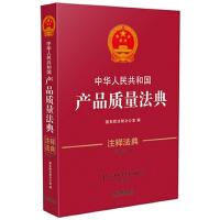 中华人民共和国产品质量法典・注释法典(新三版)