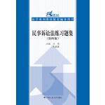 民事诉讼法练习题集(第四版)(21世纪法学系列教材配套辅导用书)