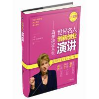 世界名人创新创业演讲――选择决定人生(中文版)