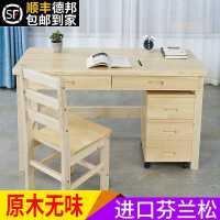 松木书桌简约实木电脑桌家用学习桌学生卧室写字台简易办公桌定制