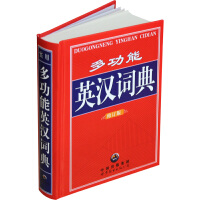 实用 多功能英汉词典