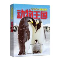 环球探索探秘百科 动物王国