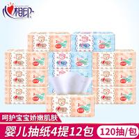 心相印婴儿用纸巾 DT1120软抽纸巾 抽取式面巾纸家庭装套餐120抽 4提包邮
