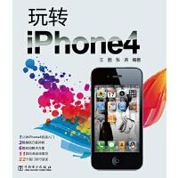 玩转iPhone4