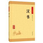 汉书(中华经典藏书・升级版)