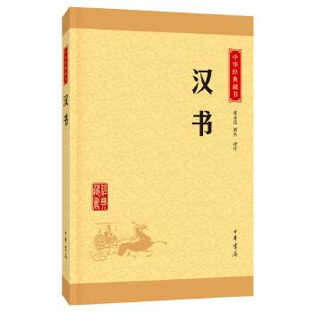 汉书(pdf+txt+epub+azw3+mobi电子书在线阅读下载)