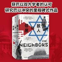 敌人与邻居:阿拉伯人和犹太人在巴勒斯坦和以色列,1917-2017,一片土地两个民族,战火背后的百年恩怨,理解巴以冲突里