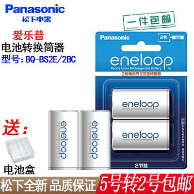【送电池盒+包邮】松下 三洋爱乐普5号转2号转换筒 BQ-BS2E/2BC eneloop电池转换器 五转二转换桶 松下全新 品质保证 手机端更优惠