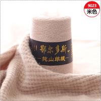 羊绒线纯山羊绒毛线机织手编细线宝宝线围巾线鄂尔多斯羊毛线 米白色 9023米色