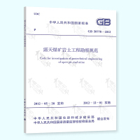 【勘察测量】GB50778-2012 露天煤矿岩土工程勘察规范
