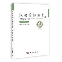 汉语国际教育理论研究