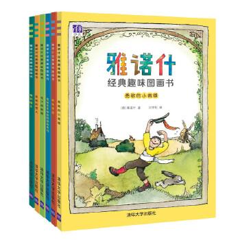 德国儿童文学大师作品:雅诺什经典趣味图画书(套装共6册) 德国儿童文学大师雅诺什代表作,别出心裁的创意,充满幽默的故事,让孩子感受阅读和成长的乐趣!