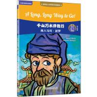 千山万水伴我行:商人马可.波罗(世界名人小传英汉双语阅读)(可点读)