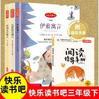 快乐读书吧正版 三年级下册课外阅读书中国古代寓言伊索寓言克雷洛夫寓言 三年级下册全套经典课外阅读三年级下册