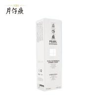 片仔癀珍珠臻白亮肤水 120ml